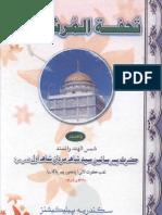 Tuhfat-ul-Murshideen Sindhi