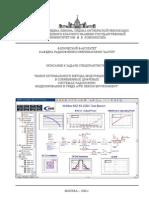Методы модуляции сигнала в цифр.системах связи