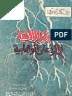 الصواعق الإلهية في الرد على الوهابية - سليمان بن عبد الوهاب