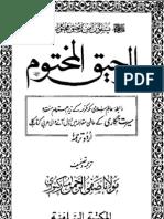 Al Raheeq Al-Makhtoom Urdu
