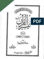 Taiseer Ul Quran by Abdur Rahman Kilani- Vol 2 - Surah Al-Ar'Af to Surah Al Khaf