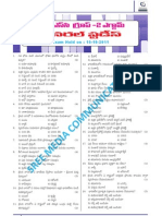 Material study telugu in pdf 2 tnpsc group