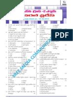 Material study telugu in pdf 2 tnpsc group