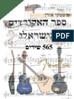 ספר האקורדים הישראלי - אקורדים לשירים