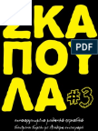 skapoula3web