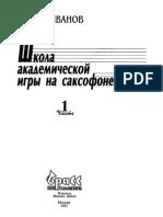 Sax Ivanov