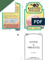 Oi_40_kalyteres_syntages_gia_Soufle_-_Omeletes__By_Krasodad_