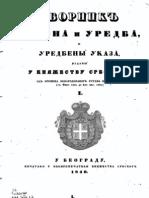 Sbornik Zakona i Uredba i Uredbeni Ukaza Izdana u Knjazevstvu Serbskom 1840