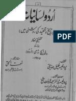 اردو لسانیات ایک مقالہ