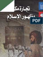تجارة مكة وظهور الإسلام - باتريشيا كرون