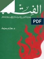 122-الفتنة - هشام جعيط