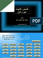 Qassas Al Anbiya2 01