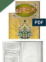 Hemphery k Aterafat--Master of Ibn e Najdi --British Spy