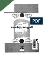 الفريضة الخامسة - علي شريعتي