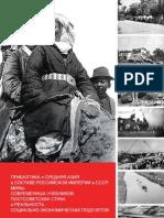 Прибалтика и Средняя Азия в составе РИ и СССР