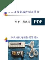 冷氣機微電腦控制器簡介