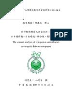 林巧芳--同伴動物新聞之內容分析----以中國時報、自由時報、聯合報、蘋果日報為例