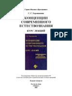 017- Концепции современного естествознания. Курс лекций_Хорошавина_2005 4-е изд