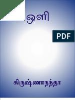 Light Tamil