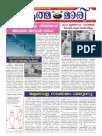 Athmamari Magazine Feb 2011