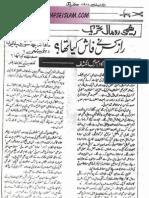 Tahreek Reshmi Rumal Ka Raz Fash