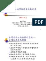 台灣知識型服務業推動計畫