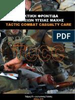 TCCC στις Ελληνικές ΕΔ