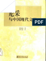 尼采与中国现代文学
