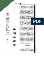 日本藏_史记_唐写本研究