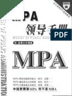 MPA领导手册