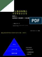 麦肯锡-TCL股份组织结构设计方案