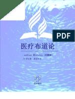 医疗布道论pdf2