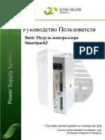 350021 013 Rukovodstvo Poljzovatelja Smart Pack 2 Basic Ver01