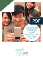 20100804.中国手机使用情况.report