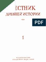 ВДИ № 1 - 1958
