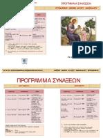 Συνάξεις Νέων Αγίου Νικολάου Έγκωμης (1ο εξάμηνο 2011-2012)