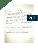 (Naadi Vidhya) Pulse Examination Hindi
