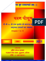 Param Piyush {Part -1} Chapter 1 to 10