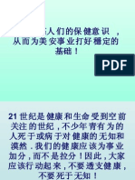 Slides:蔣蘭-如何提高人們的保健意識