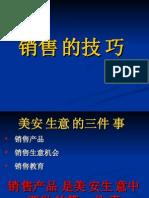 Slides:汪茹Rose Wang-零售技巧
