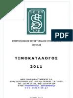 Price List 2011 Chemistry
