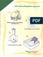Κατασκευή ανακυκλωμένου χαρτιού