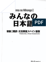 Honyaku Bunpou Kaisetsu(traducción y notas gramaticales, todo en español)