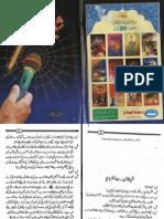 Shitaan Sa Interview Islamic Urdu
