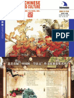 Learn Chinese Language and Culture - Intermediate - 10/2011