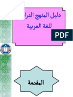 Nota Bam 3109-Pengenalan Kurikulum Bahasa Arab