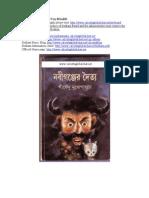 Nobigonjer doittyo - shirshendu