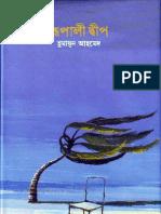 Rupali Dip - Humayun Ahmed