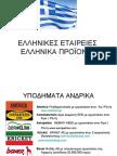 Ελληνικές εταιρείες - Ελληνικά προϊόντα