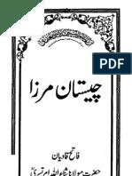 Cheestan e Mirza (Ahtisab 8)